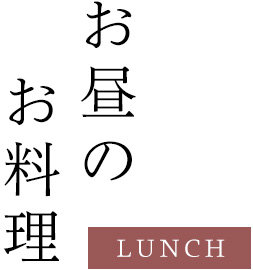 about-lunch