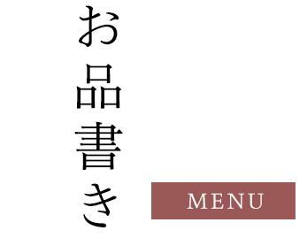 menu-top